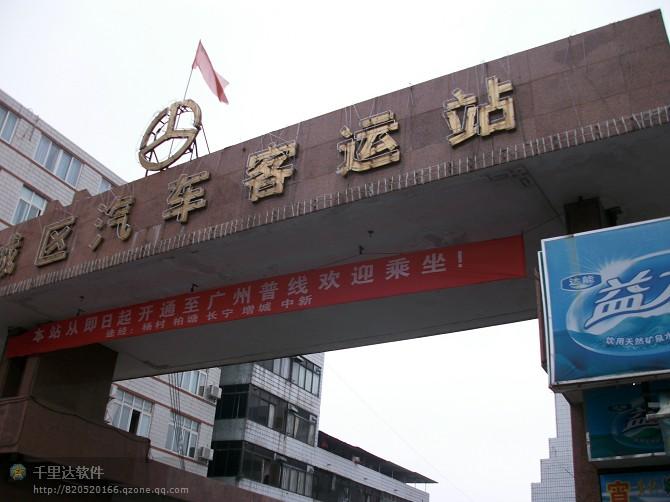 广东省河源源城区汽车客运站
